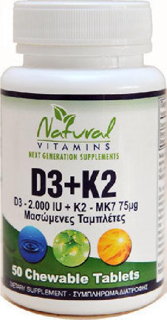 Natural Vitamins Vit D-3 (2000 IU) + K2 (MK7-75ΜG) Μασώμενες x 50