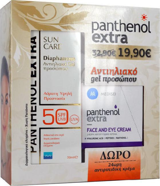 Medisei Panthenol Extra Sun Care Diaphanous SPF50 50ml & Extra Face-Eye Cream 50ml